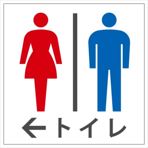 [해외]화장실 (남녀) 왼쪽 화살표 ← 스티커 씰 20cm × 20cm/Toilet (man and woman) Left arrow ← Sticker · seal 20 cm × 20 cm