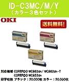 OKI イメージドラムID-C3MC/M/Y カラー3色セット 純正品