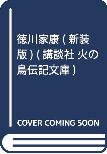 徳川家康 (新装版) (講談社 火の鳥伝記文庫)