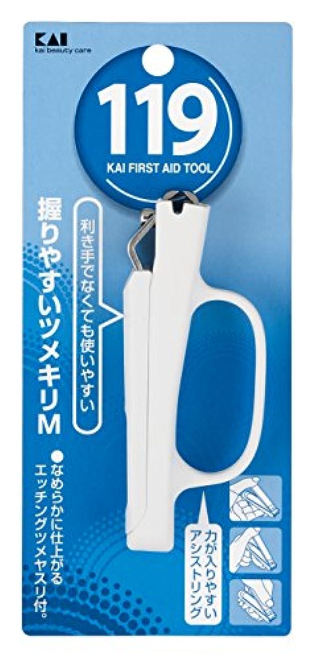 スクラップブック襟迷路貝印 119 握りやすいツメキリ M KF1048