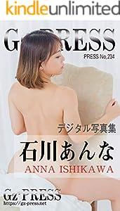 Gz PRESS デジタル写真集 No.234 石川あんな