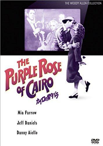 カイロの紫のバラ [AmazonDVDコレクション]
