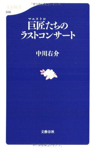 巨匠(マエストロ)たちのラストコンサート (文春新書)の詳細を見る