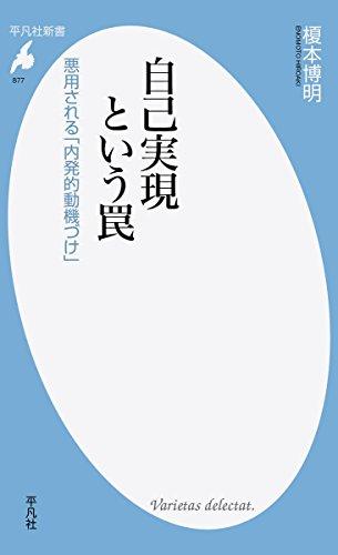 新書877自己実現という罠 (平凡社新書)