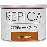 無着色ハードワックス【敏感肌用】 ブラジリアンワックス脱毛 REPICA 1個(0030-4)