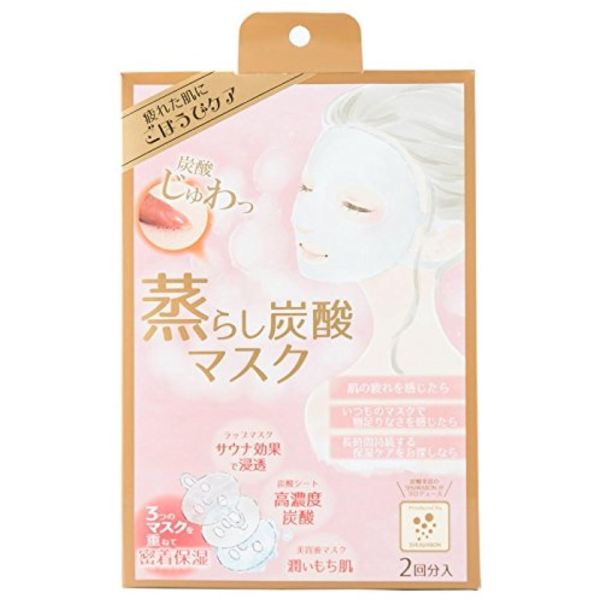 逸話会社ちっちゃいシュワボン (SHUWABON) ディープ炭酸蒸らしマスク (2回分)