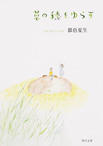 草の穂をゆらす つれづれノート 26 (角川文庫)の詳細を見る