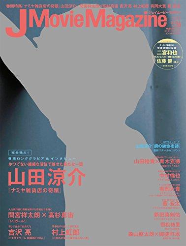 J Movie Magazine(ジェイムービーマガジン) Vol.26 (パーフェクト・メモワール)