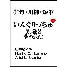 ENGLICHU SEPARATE VOLUME2 DREAM PARTY HAIKU SENRYU TANKA (Japanese Edition)