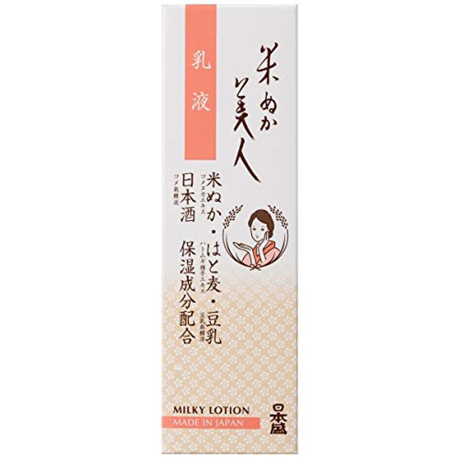 落ち着いてしなやかな正直日本盛 米ぬか美人 乳液 100mL(無香料 無着色)
