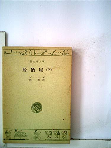 居酒屋〈下〉 (1966年) (旺文社文庫)の詳細を見る