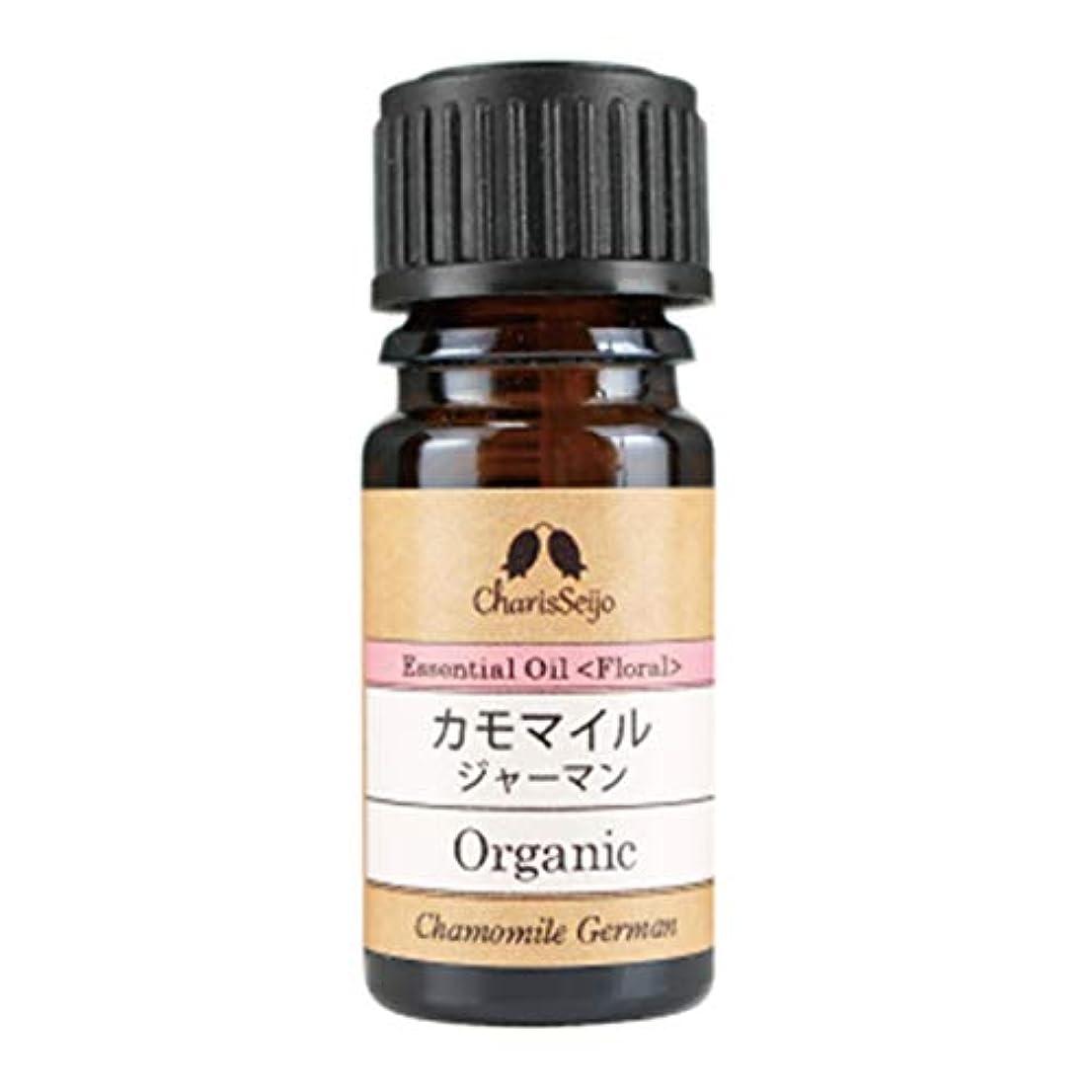 健康面白いラメカリス成城 カモマイル ジャーマン オーガニック オイル 2ml