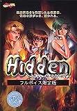 Hidden ~ヒドゥン/秘められた欲望~ フルボイス限定版