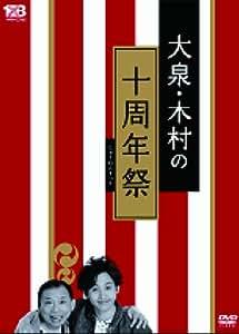 大泉・木村の十周年祭~1×8いこうよ! 10周年記念盤 [DVD]