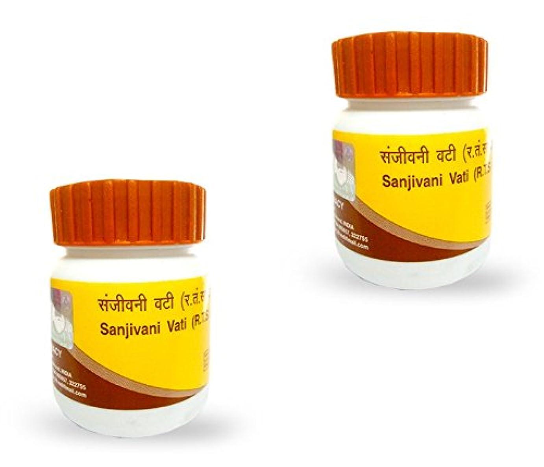 実り多いマリンキャリッジSanjivani Vati 40 Gm