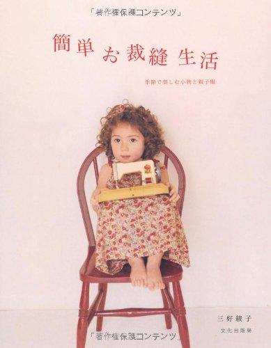 RoomClip商品情報 - 簡単お裁縫生活  季節で楽しむ小物と親子服