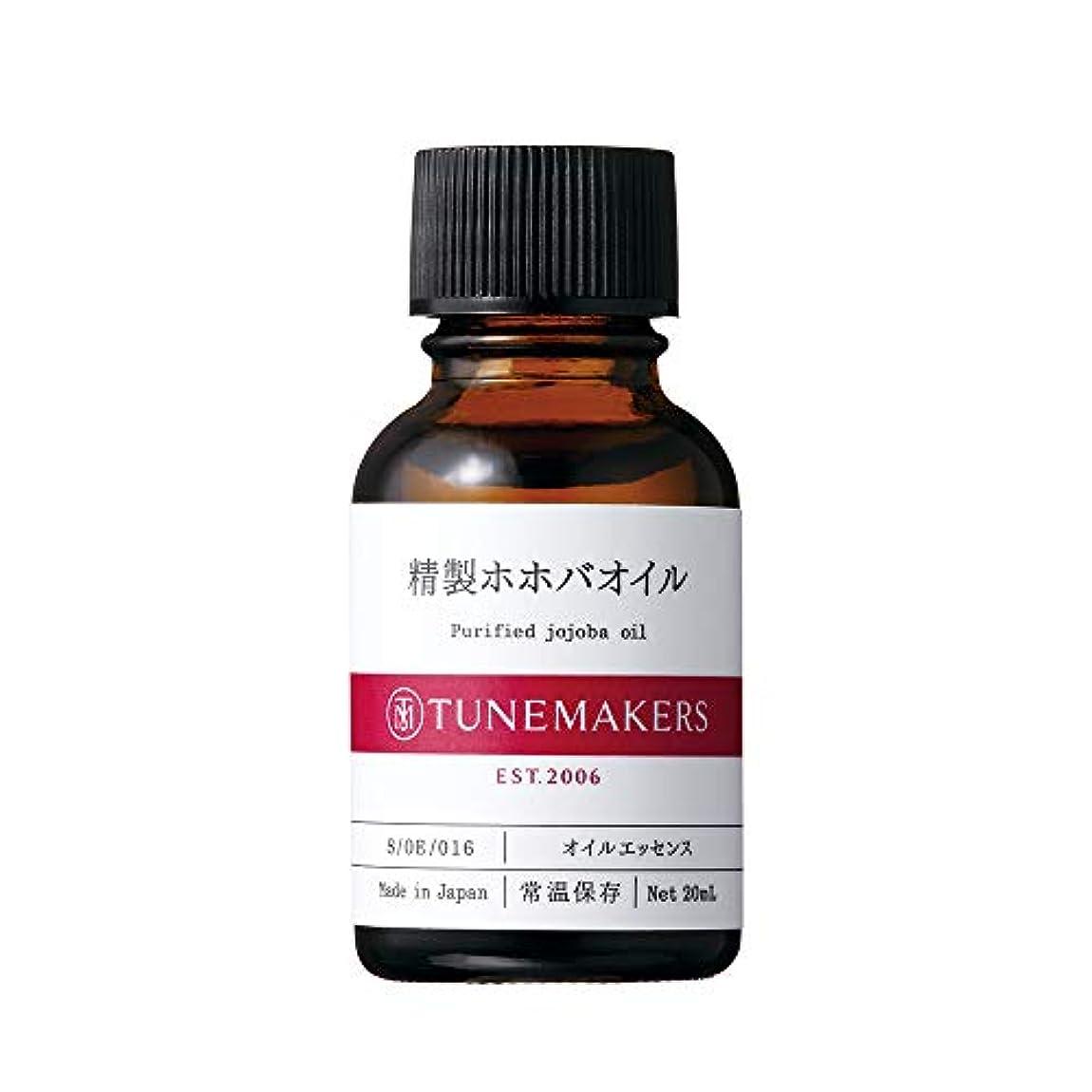 ハム魔法乱闘TUNEMAKERS(チューンメーカーズ) 精製ホホバオイル 美容液 20ml