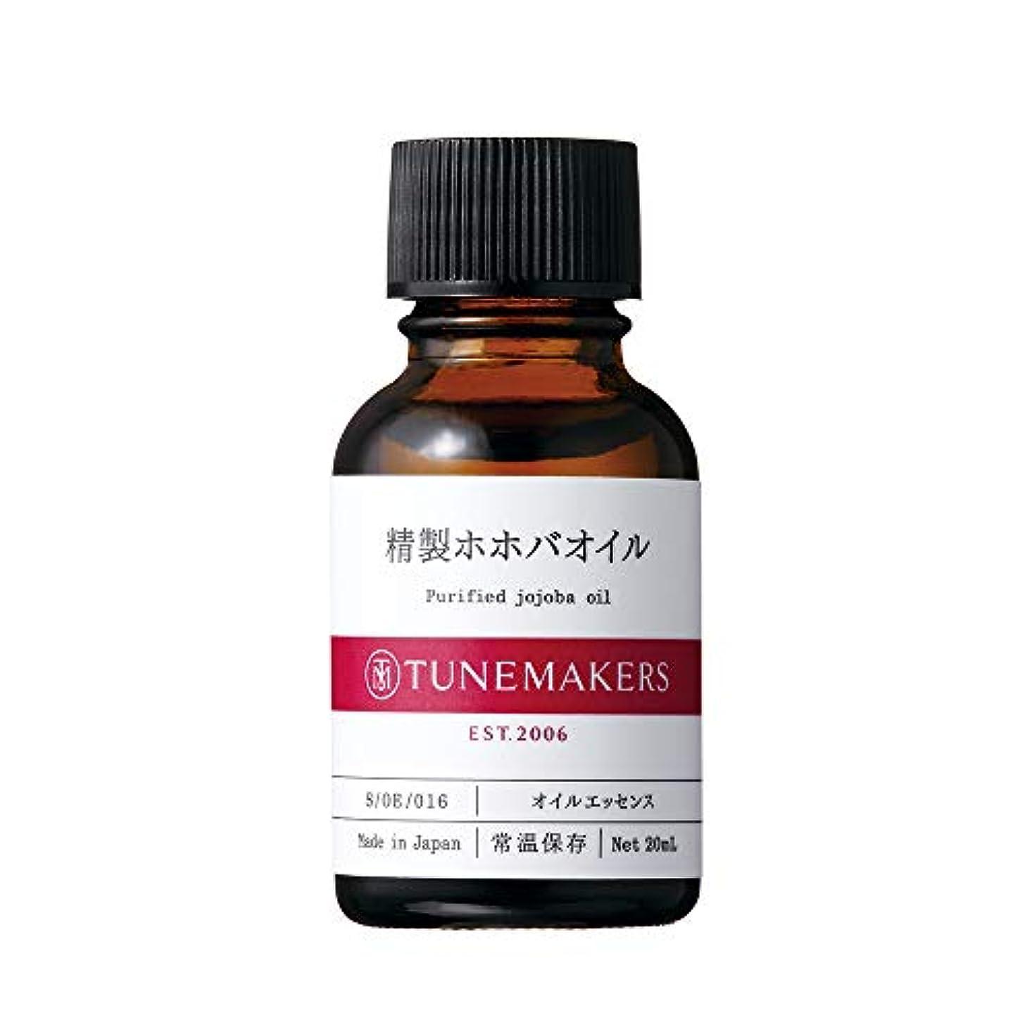 重々しい指標副詞TUNEMAKERS(チューンメーカーズ) 精製ホホバオイル 美容液 20ml