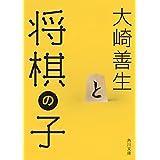 将棋の子 (角川文庫)