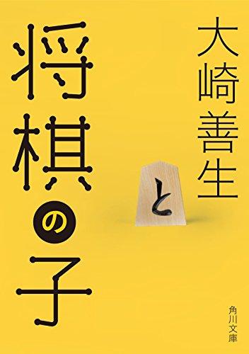 将棋の子 (角川文庫)の詳細を見る