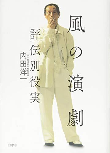 風の演劇:評伝別役実 / 内田 洋一
