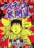 パチンコ無間道 (ビッグコミックススペシャル)