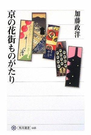 京の花街ものがたり (角川選書)の詳細を見る