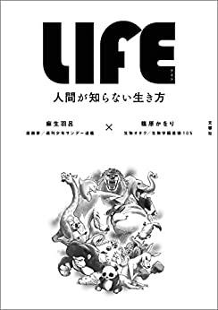 [麻生羽呂, 篠原かをり]のLIFE<ライフ> 人間が知らない生き方