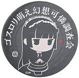 ゼネラルステッカー 缶バッジ ゴスロリ萌え幻想可憐調査会 YPC-091