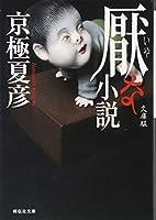厭な小説 文庫版 (祥伝社文庫)