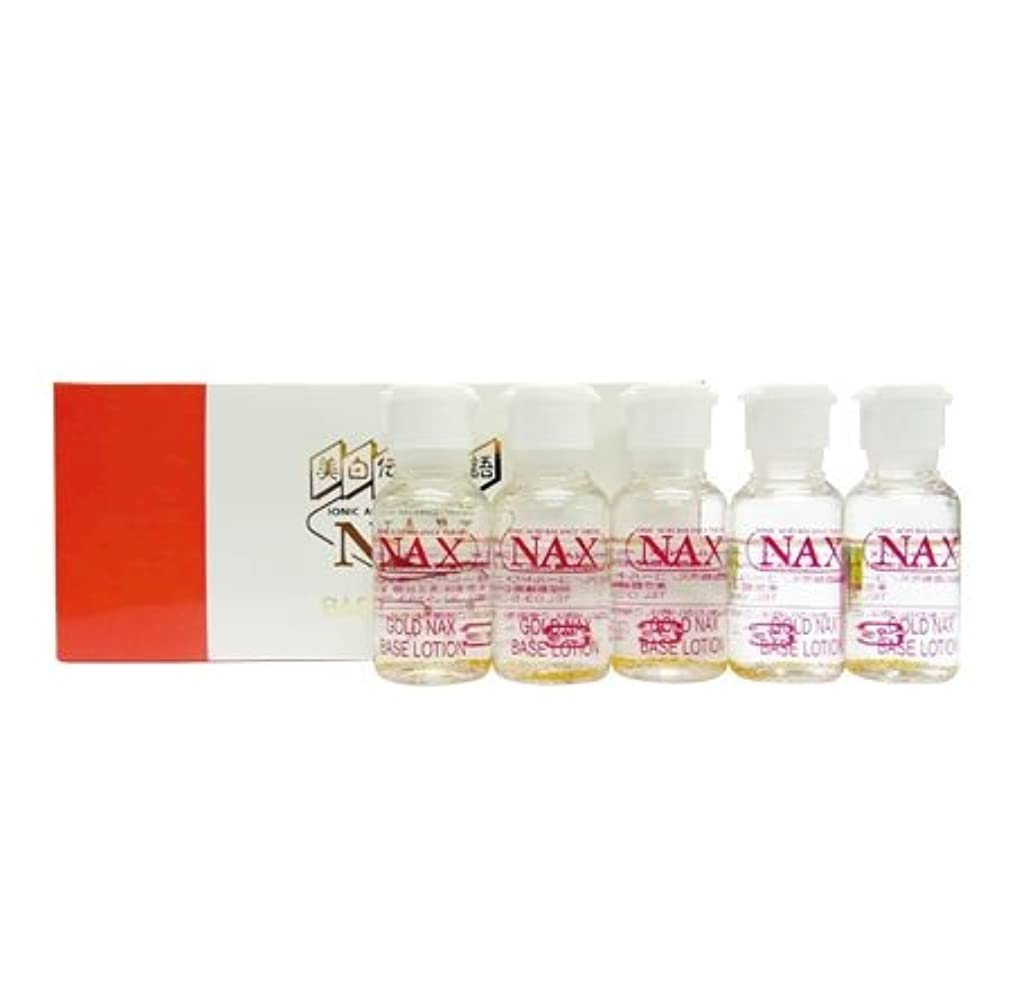 インディカ踊り子トランクゴールドコスメ NAX ベースローション 化粧水 超敏感肌用 12.5ml×5本