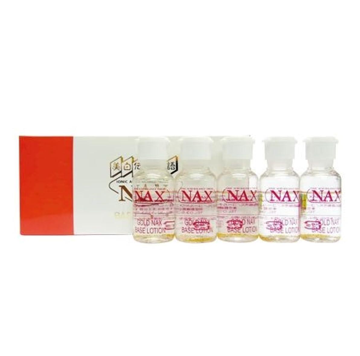 ノーブルクロール提唱するゴールドコスメ NAX ベースローション 化粧水 超敏感肌用 12.5ml×5本