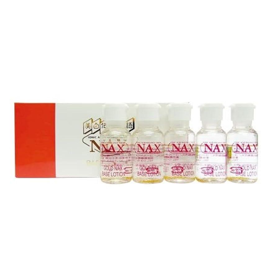 マウント耕す誇りゴールドコスメ NAX ベースローション 化粧水 超敏感肌用 12.5ml×5本