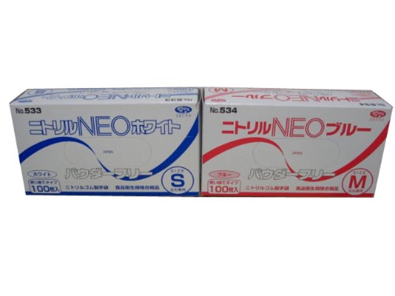 意識的の配列おとこ使い捨て手袋 エブノ ニトリルNEO No.534 粉無※青M 100枚X30箱 3000枚