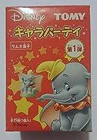 トミー☆キャラパーティ第1弾☆ノーマル15種類