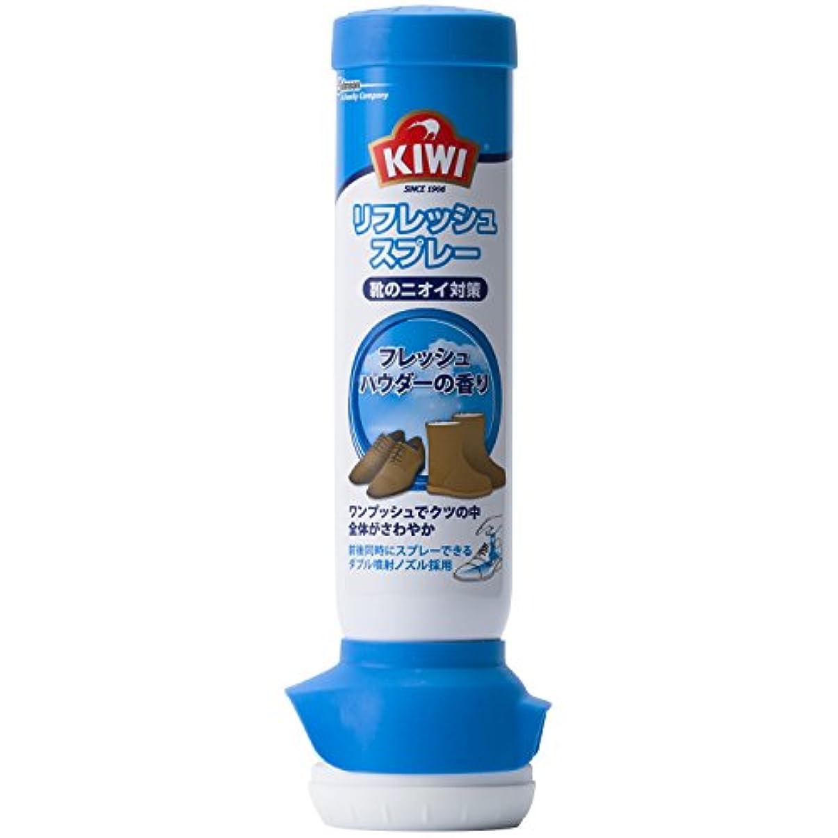 読書をする勉強する令状KIWI(キィウィ) 靴用消臭スプレー リフレッシュスプレー フレッシュパウダーの香り 100ml
