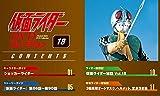仮面ライダーDVDコレクション 18号 [分冊百科] (DVD・シール付) (仮面ライダー DVDコレクション) 画像