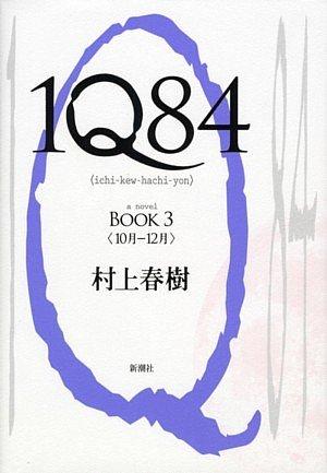 1Q84 BOOK 3の詳細を見る
