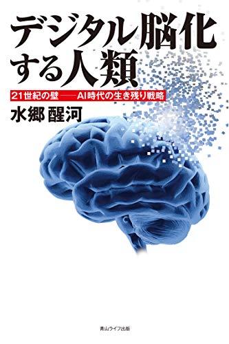 デジタル脳化する人類  21世紀の壁――AI時代の生き残り戦略