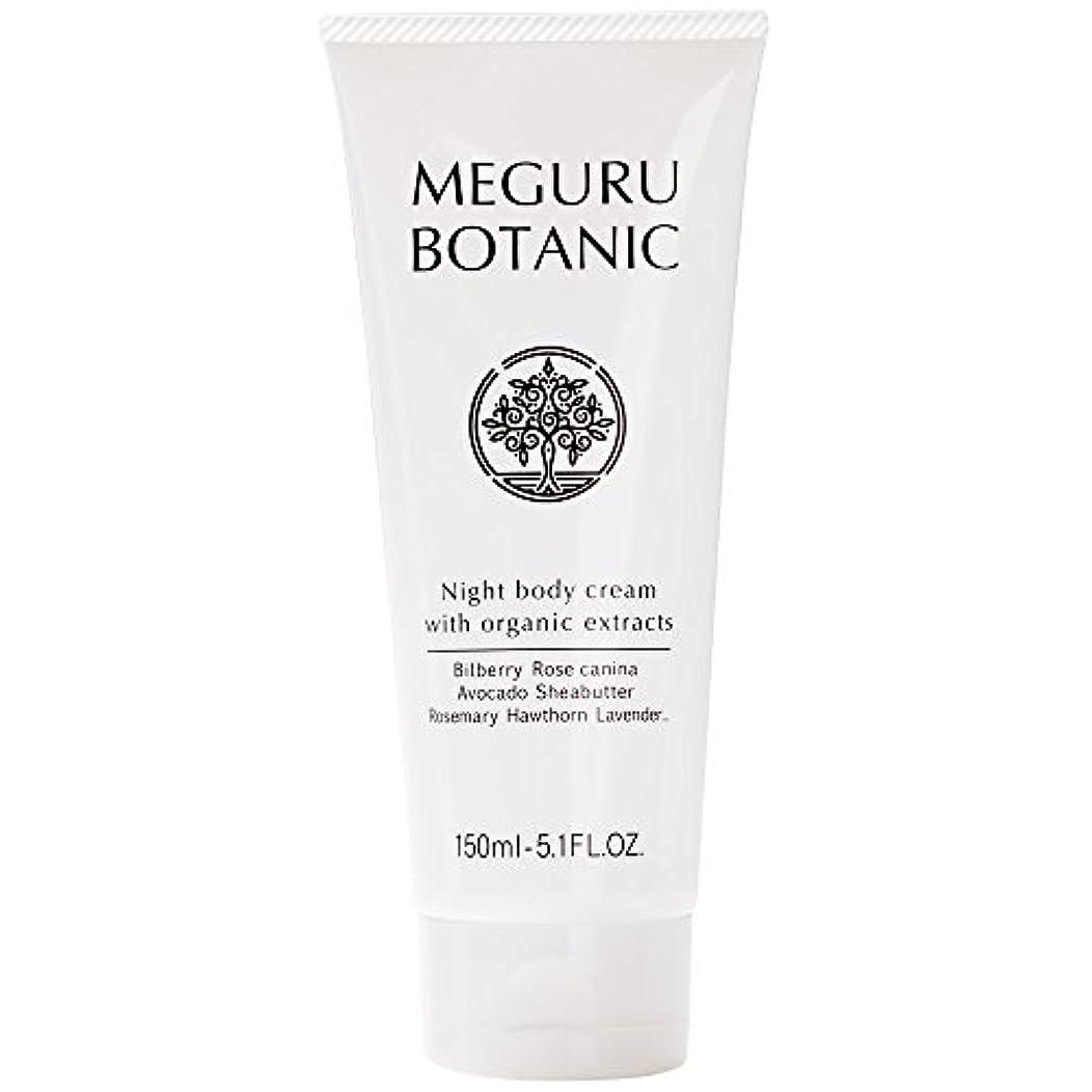 チューリップ異議確かにMEGURU BOTANIC (メグルボタニック) セルライトクリーム オーガニック原料配合ボディマッサージ 150ml 1本