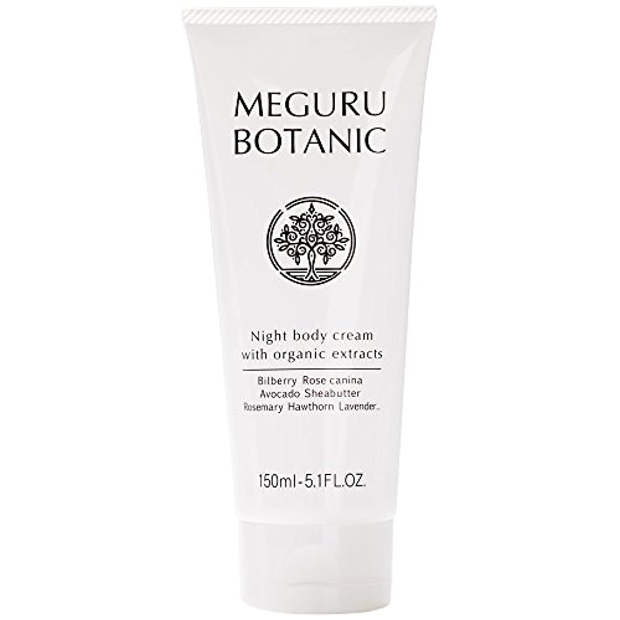 バッフル詳細に理論的MEGURU BOTANIC (メグルボタニック) セルライトクリーム オーガニック原料配合ボディマッサージ 150ml 1本