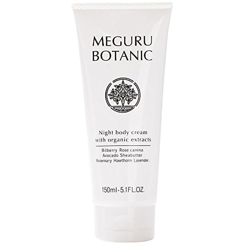 統治するテラス付与MEGURU BOTANIC (メグルボタニック) セルライトクリーム オーガニック原料配合ボディマッサージ 150ml 1本