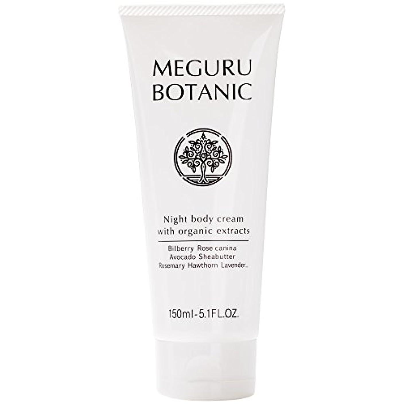 からに変化する姿勢損傷MEGURU BOTANIC (メグルボタニック) セルライトクリーム オーガニック原料配合ボディマッサージ 150ml 1本