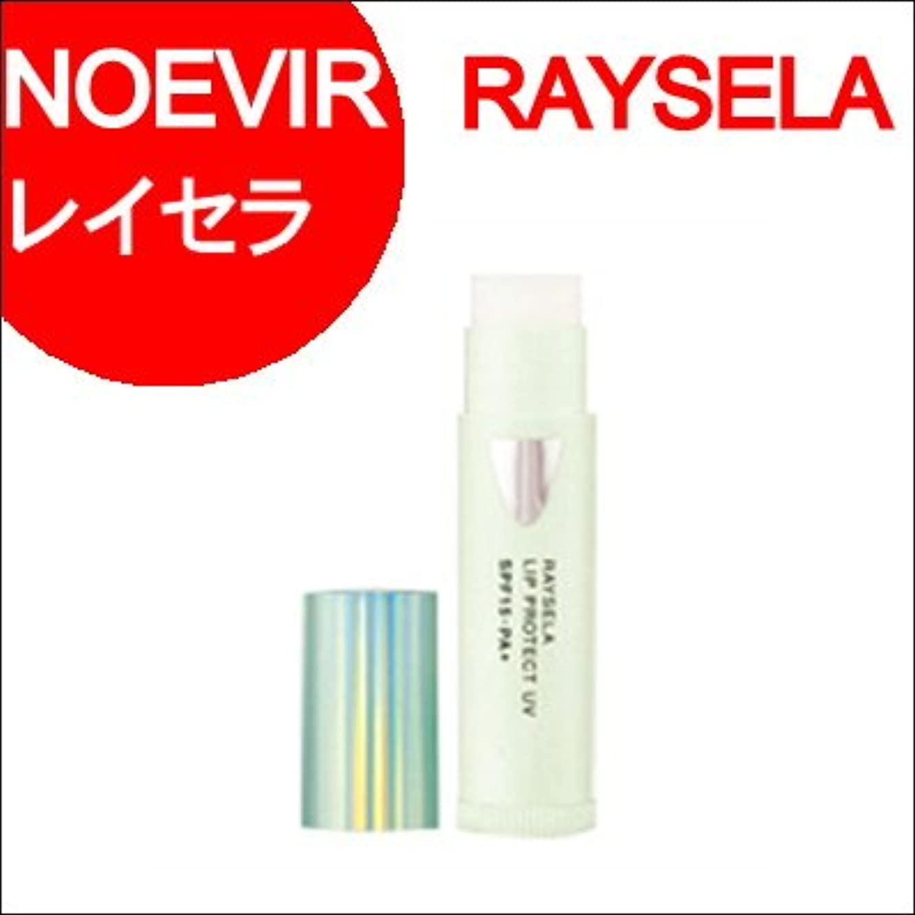 魅力的香水メリーノエビア レイセラ リッププロテクトUV SPF15?PA+ [並行輸入品]