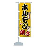 ホルモン焼き のぼり旗 サイズ選べます(コンパクト45x150cm 左チチ)