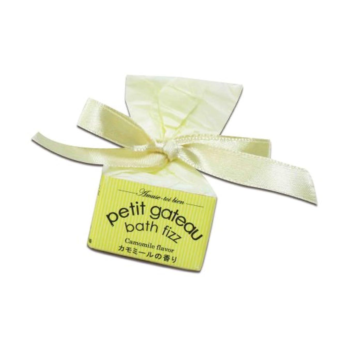 時間とともにスチュワーデスフラッシュのように素早くプチガトーバスフィザー カモミールの香り 12個セット