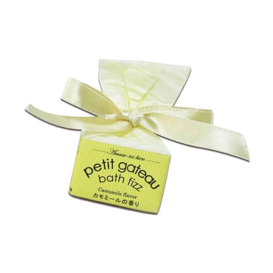通貨お風呂を持っている肯定的プチガトーバスフィザー カモミールの香り