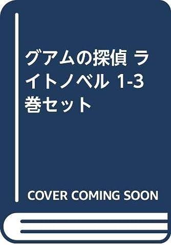 グアムの探偵 ライトノベル 1-3巻セット