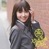 スクールガール・アンセム~学園アニソン集(生産限定盤B)(DVD付)