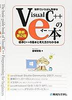 世界でいちばん簡単なVisualC++のe本[最新第2版] 標準C++の基本と考え方がわかる本